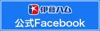 伊藤ハムFacebook